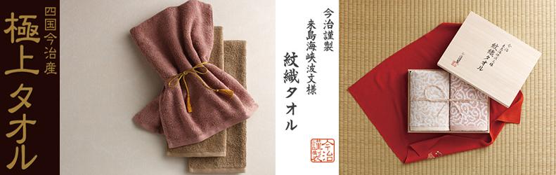 紋織タオル