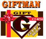 カタログギフト割引販売 ギフト専門店ギフトマン