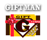 ギフト 専門店ギフトマン