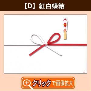 【D】紅白蝶結