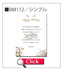 挙式当日用メッセージカード BM-112 シンプル ギフトマン