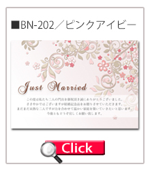 引き出物・結婚内祝メッセージカード BN-202 ピンクブーケ ギフトマン
