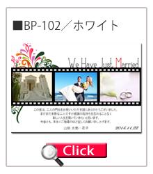 引き出物・結婚内祝フォトメッセージカード BP-102 ホワイト ギフトマン