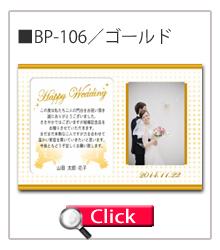 引き出物・結婚内祝フォトメッセージカード BP-106 ゴールド ギフトマン