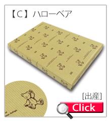 出産祝い・内祝い向け包装紙 ハローベア