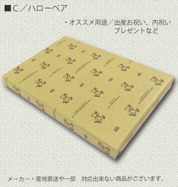 拡大画像 出産祝い・内祝い向け包装紙 ハローベア