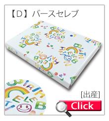 出産祝い・内祝い向け包装紙 バースセレブ