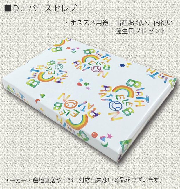 拡大画像 出産祝い・内祝い向け包装紙 バースセレブ