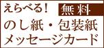 選べる無料包装紙