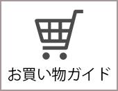 ギフトマン お買い物ガイド