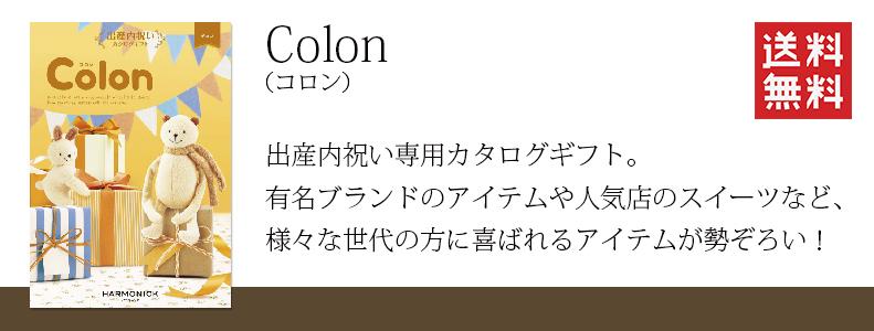 ハーモニック・コロン