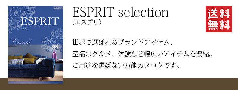ハーモニック・エスプリ