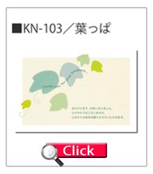快気内祝メッセージカード KN-103 葉っぱ ギフトマン