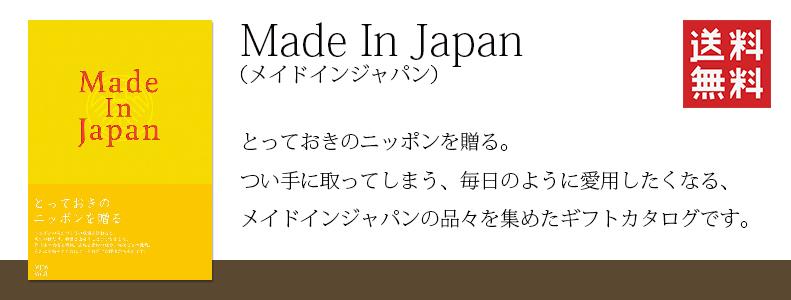 ヤマト・メイドインジャパン