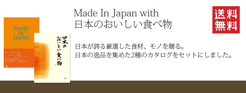 ヤマト・メイドインジャパン with 日本のおいしい食べ物