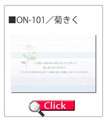 香典返し・法事メッセージカード ON-101 菊きく ギフトマン