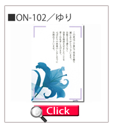 香典返し・法事メッセージカード ON-102 ゆり ギフトマン
