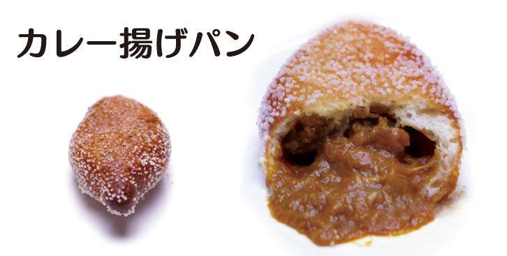 揚げパン カレー