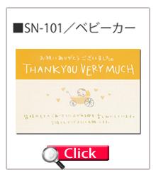 出産内祝いメッセージカード SN-101 ベビーカー ギフトマン