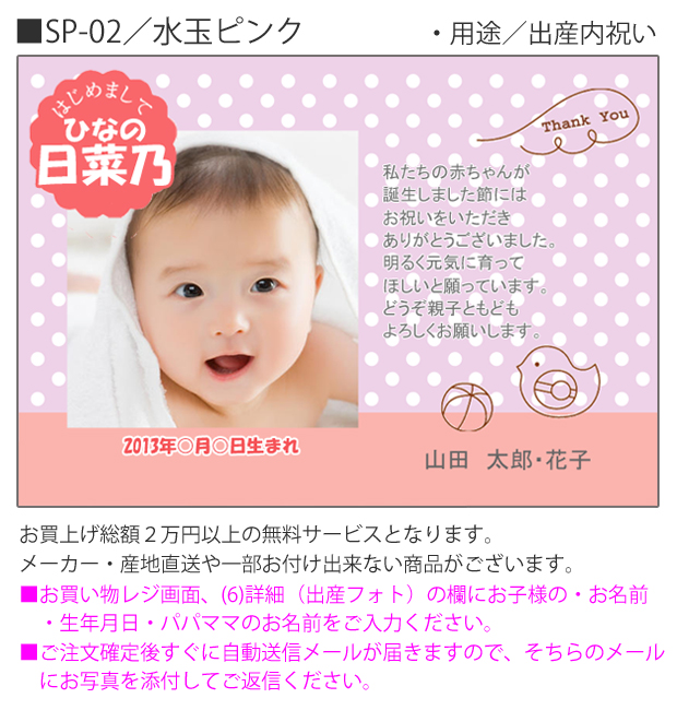拡大画像 出産内祝いフォトメッセージカード SP-02 水玉ピンク ギフトマン