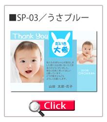 出産内祝いフォトメッセージカード SP-03 うさブルー ギフトマン