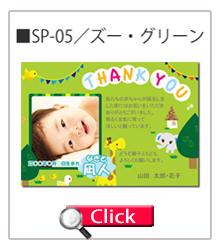 出産内祝いフォトメッセージカード SP-05 ズーグリーン ギフトマン