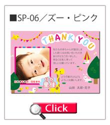 出産内祝いフォトメッセージカード SP-06 ズーピンク ギフトマン