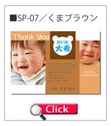 出産内祝いフォトメッセージカード SP-07 くまブラウン ギフトマン