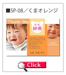 出産内祝いフォトメッセージカード SP-08 くまオレンジ ギフトマン
