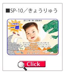 出産内祝いフォトメッセージカード SP-10 きょうりゅう ギフトマン