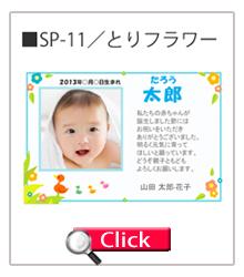 出産内祝いフォトメッセージカード SP-11 とりフワラー ギフトマン