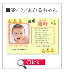 出産内祝いフォトメッセージカード SP-12 あひるちゃん ギフトマン