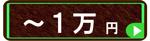 10000円までの贈り物 ギフト